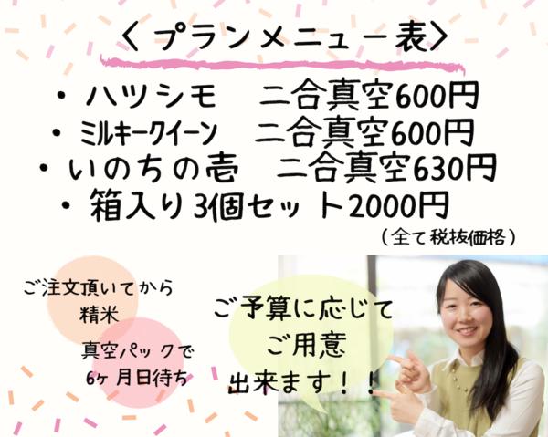 いのちの壱二合真空円.jpg