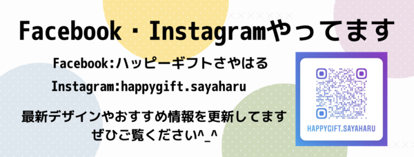 FacebookInstagramやってます.png