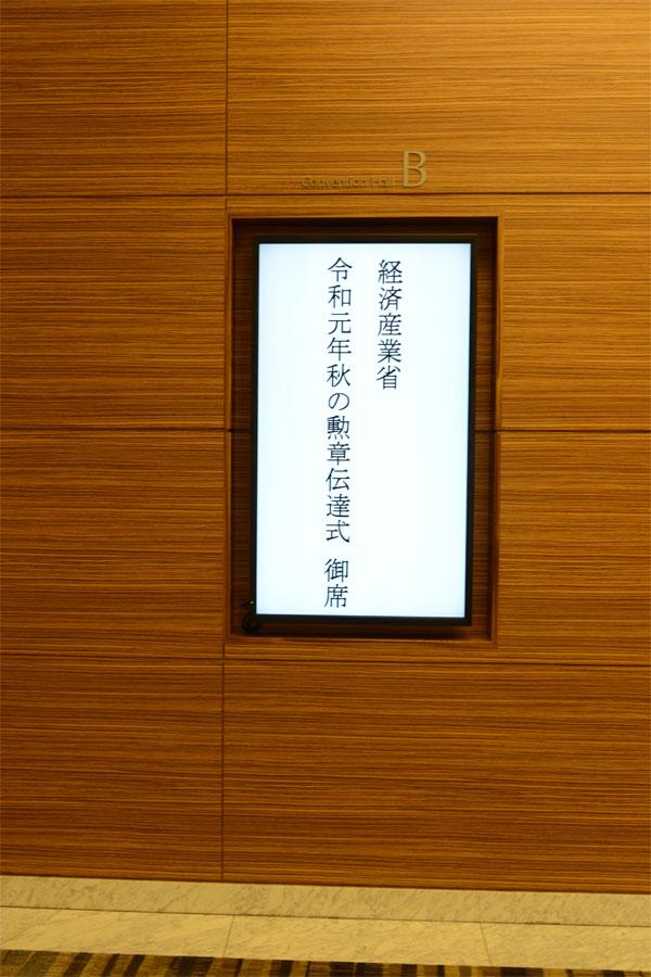 011217経産省看板
