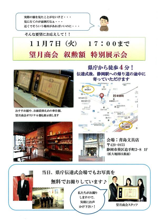 291017aosima3.jpg