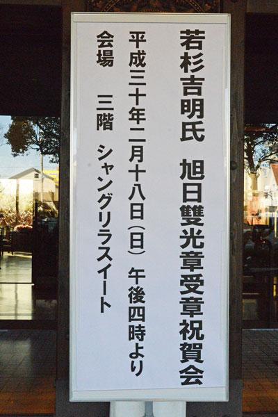300320wakasugi7.jpg