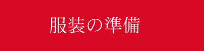 15202huku_edited-1.jpg