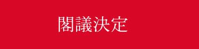 15202kakugi_edited-2.jpg