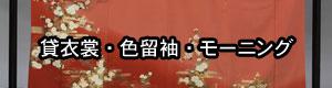 261226kimono9-2.jpg