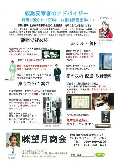 290816keiyuukai2web17-4.jpg
