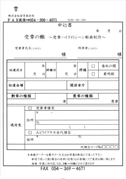 受章の轍申込書
