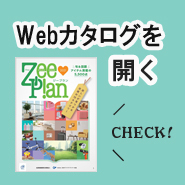 Webkatarogugosikku2.jpg