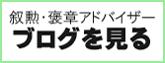 叙勲・褒章アドバイザーブログ