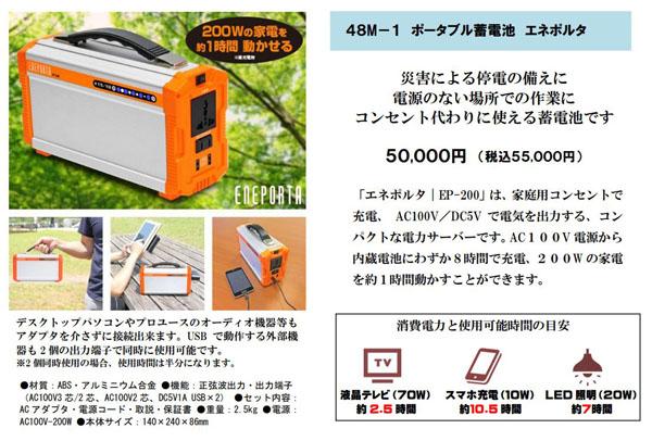 bousai-2-600.jpg
