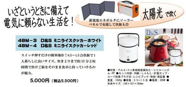 bousai-4-600.jpg
