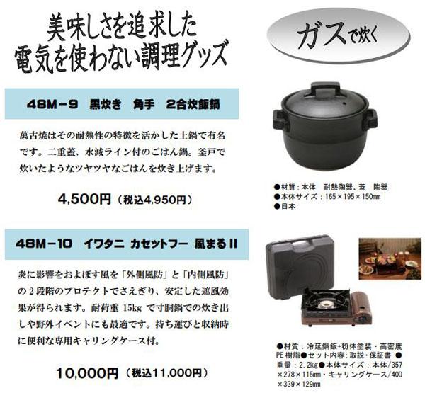 bousai-9-600.jpg