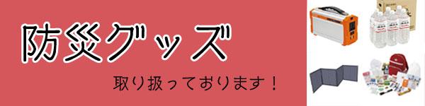 bousai-tagu.jpg