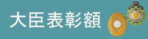 daijinhyousyougaku.jpg