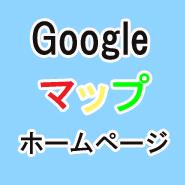 googlemaptagu.jpg