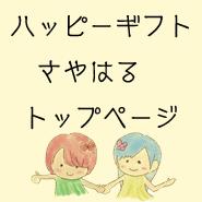 happygiftsayaharu-sikaku2.jpg