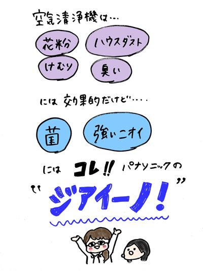 jiai-noirasuto1.jpg