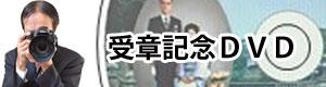 記念DVD