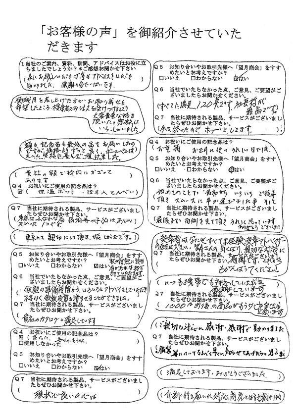 okyakusama18-5.jpg