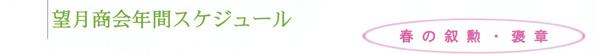 sukeju-ru1(syusei).jpg
