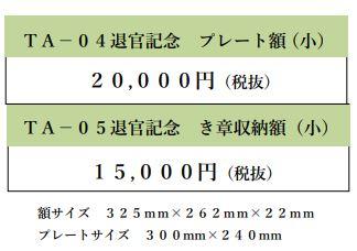 taikankinen03-2.JPG