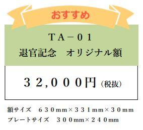 taikankinenta01-2.JPG