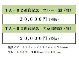 taikankinenta02-2.JPG