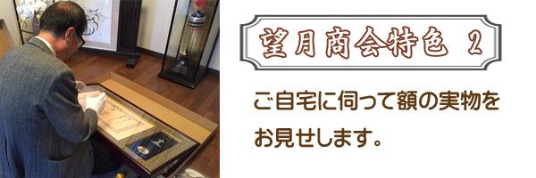 tokusyoku2.jpg
