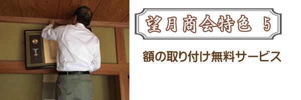 tokusyoku5.jpg
